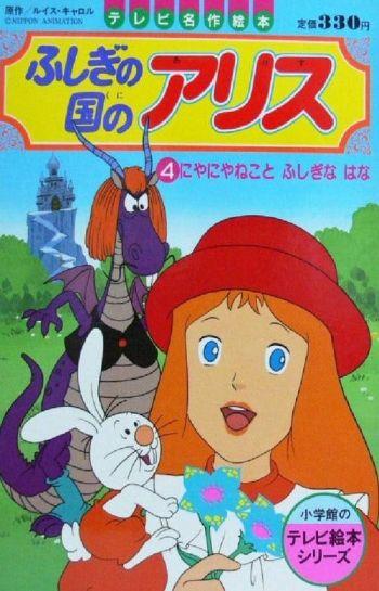 alice-no-pais-das-maravilhas-anime