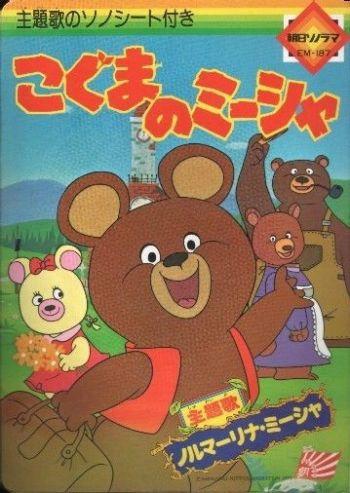 o-pequeno-urso-misha